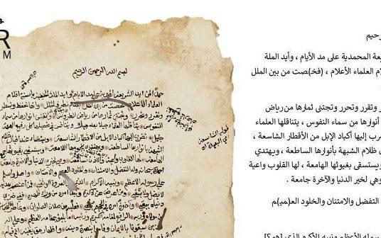 Manuskrip Ijazah Syaikh Muhammad Marhaban bin Muhammad Shalih, Dokumen Sejarah Pendidikan dari Pedir Museum